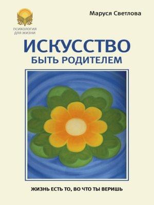 cover image of Искусство быть родителем