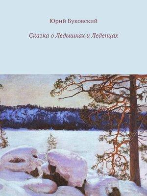 cover image of Сказка о Ледышках и Леденцах