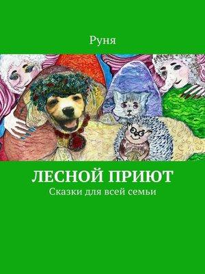 cover image of Лесной приют. Фэнтези