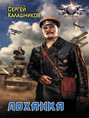 cover image of Лоханка