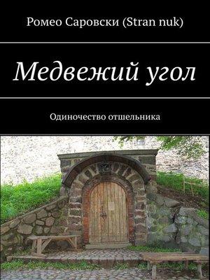 cover image of Медвежийугол. Одиночество отшельника