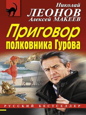 cover image of Приговор полковника Гурова