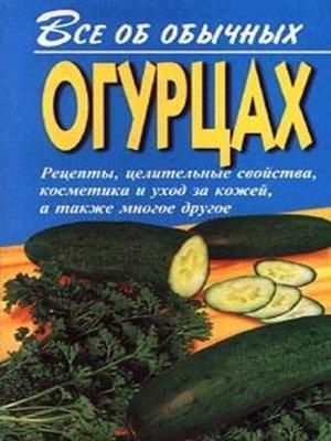 cover image of Все об обычных огурцах
