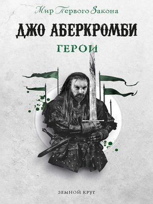cover image of Герои