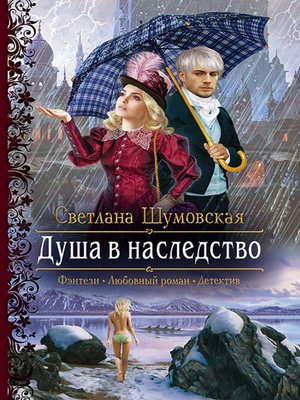 cover image of Душа в наследство