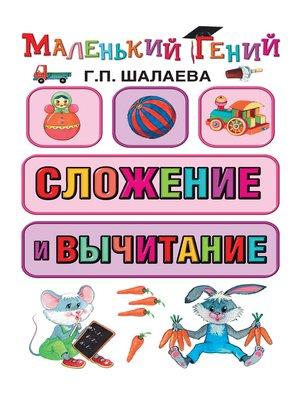 cover image of Сложение и вычитание