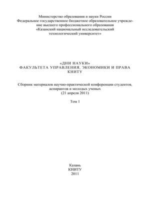 cover image of «Дни науки» факультета управления, экономики и права КНИТУ. В 3 т. Том 1