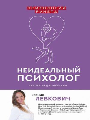 cover image of Неидеальный психолог. Работа над ошибками