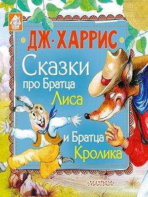 cover image of Сказки про Братца Лиса и Братца Кролика (сборник)