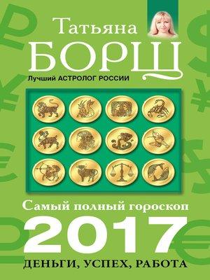 cover image of Самый полный гороскоп на 2017 год. Деньги, успех, работа