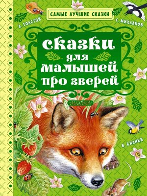 cover image of Сказки для малышей про зверей (сборник)