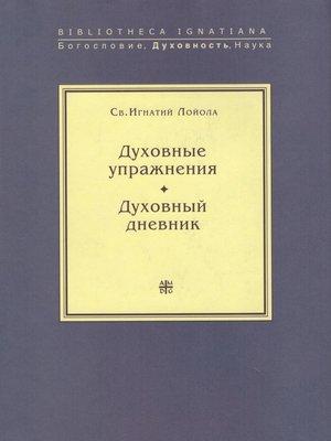 cover image of Духовные упражнения. Духовный дневник