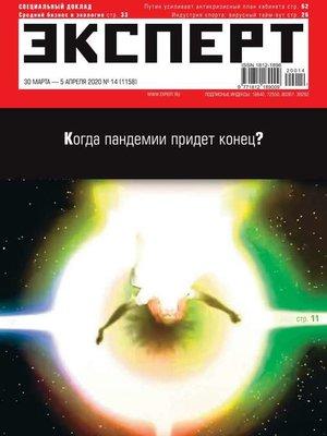 cover image of Эксперт 14-2020