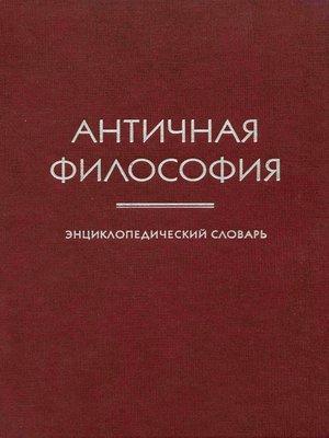 cover image of Античная философия. Энциклопедический словарь