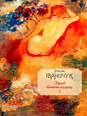cover image of Край битого шляху