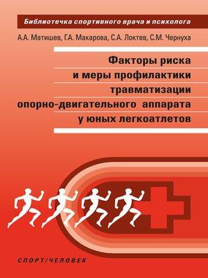 cover image of Факторы риска и меры профилактики травматизации опорно-двигательного аппарата у юных легкоатлетов