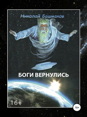 cover image of Боги вернулись