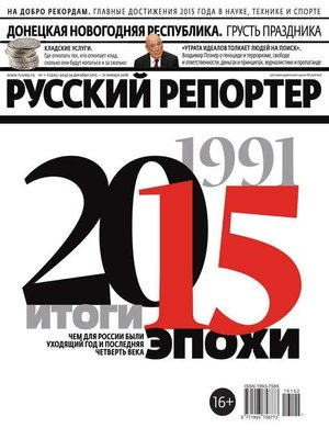 cover image of Русский Репортер 01-02-2016