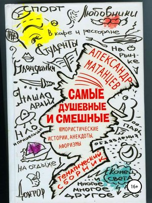 cover image of Самые душевные и смешные. Сборник юмористических историй, анекдотов и афоризмов