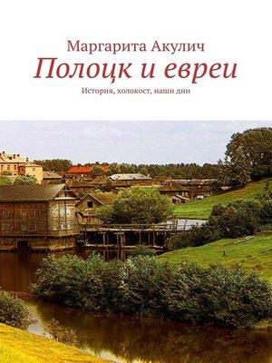 cover image of Полоцк иевреи. История, холокост, наши дни
