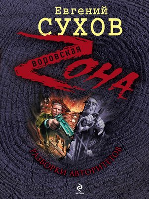 cover image of Разборки авторитетов