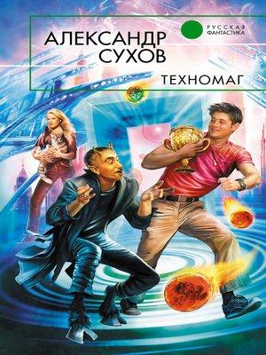 cover image of Техномаг