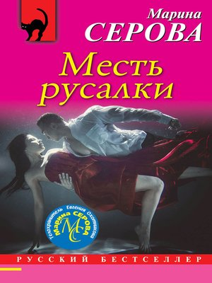 cover image of Месть русалки