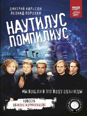 cover image of «Наутилус Помпилиус». Мы вошли в эту воду однажды