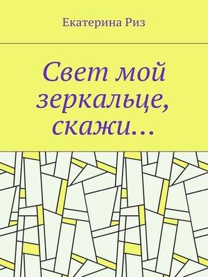 cover image of Свет мой зеркальце, скажи...