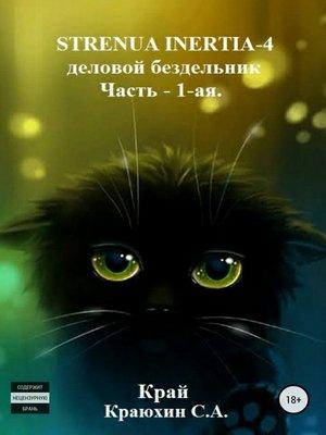 cover image of Strenua inertia 4! Часть 1. Деловой бездельник