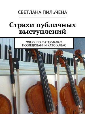 cover image of Страхи публичных выступлений