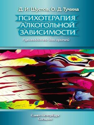 cover image of Психотерапия алкогольной зависимости. Руководство для врачей