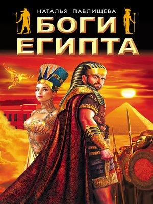 cover image of Боги Египта