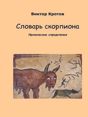 cover image of Словарь скорпиона. Иронические определения