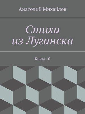 cover image of Стихи изЛуганска. Книга 10