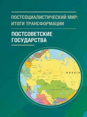 cover image of Постсоциалистический мир