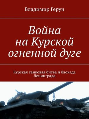 cover image of Война на Курской огненной дуге. Курская танковая битва и блокада Ленинграда