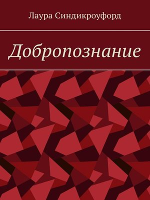 cover image of Добропознание