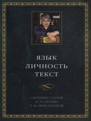 cover image of Язык. Личность. Текст. Сборник статей в честь Т. М. Николаевой
