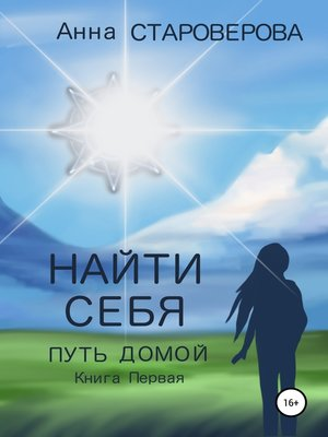 cover image of НАЙТИ СЕБЯ