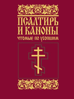 cover image of Псалтирь и каноны, чтомые по усопшим