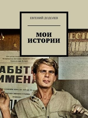 cover image of Мои истории