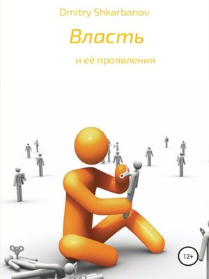 cover image of Власть