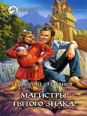 cover image of Магистры пятого знака