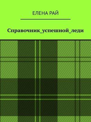 cover image of Справочник_успешной_леди