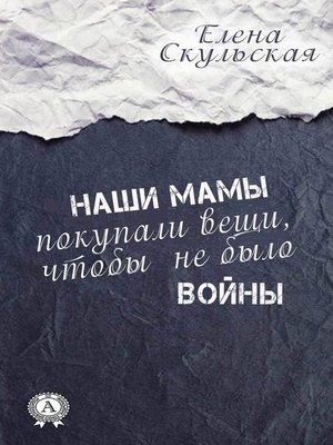 cover image of Наши мамы покупали вещи, чтобы не было войны