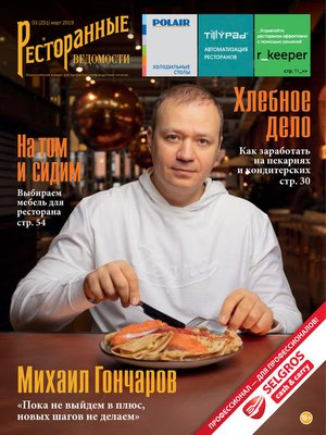cover image of Ресторанные ведомости №03/2019