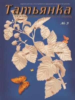 cover image of Татьянка. Художественная резьба по дереву. № 3