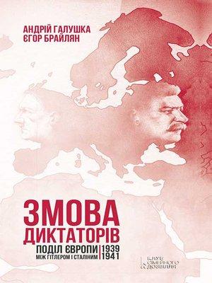 cover image of Змова диктаторів. Поділ Європи між Гітлером і Сталіним 1939–1941
