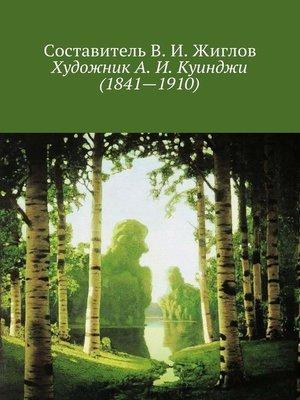 cover image of ХудожникА.И.Куинджи (1841—1910)